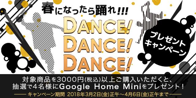 春になったら踊れ!!!DANCE!DANCE!DANCE!プレゼントキャンペーン