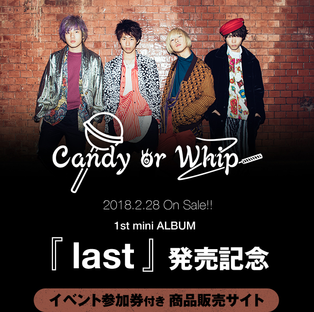 CANDY or WHIPミニアルバム『Last Show Time』発売記念