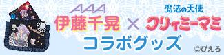 AAA伊藤千晃×魔法の天使 クリィミーマミコラボグッズ