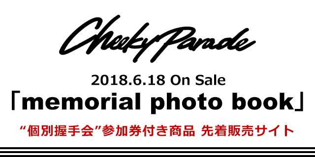 "Cheeky Parade「memorial photo book」対象""個別握手会""参加券付き商品 先着販売サイト"