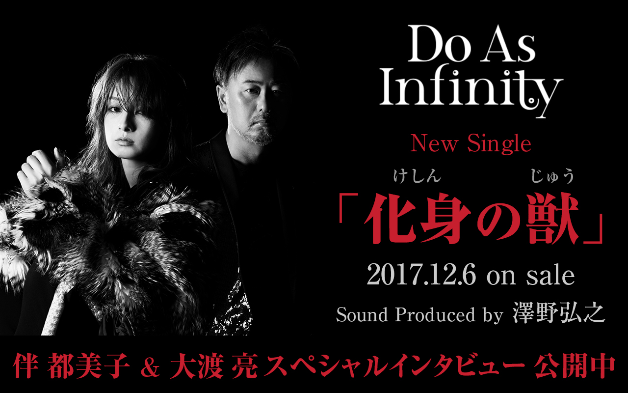 Do As Infiniy「化身の獣」