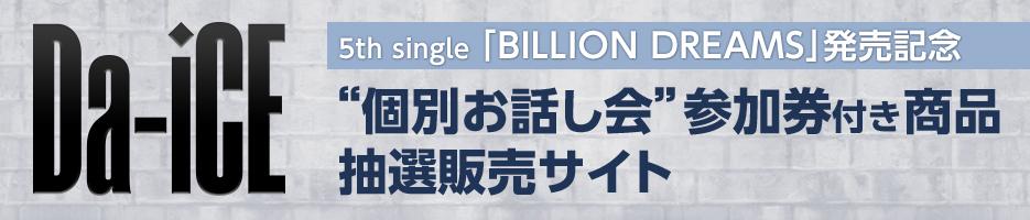 Da-iCE 5th single「BILLION DREAMS」発売記念 個別お話会 参加券付き商品 抽選販売サイト