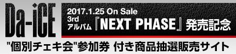 Da-iCE 3rdアルバム『NEXT PHASE』発売記念 個別チェキ会参加券付き商品抽選販売サイト