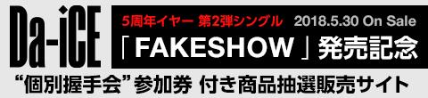 "Da-iCE 5周年イヤー第2弾シングル「FAKESHOW」発売記念""個別握手会""参加券付き商品抽選販売サイト"