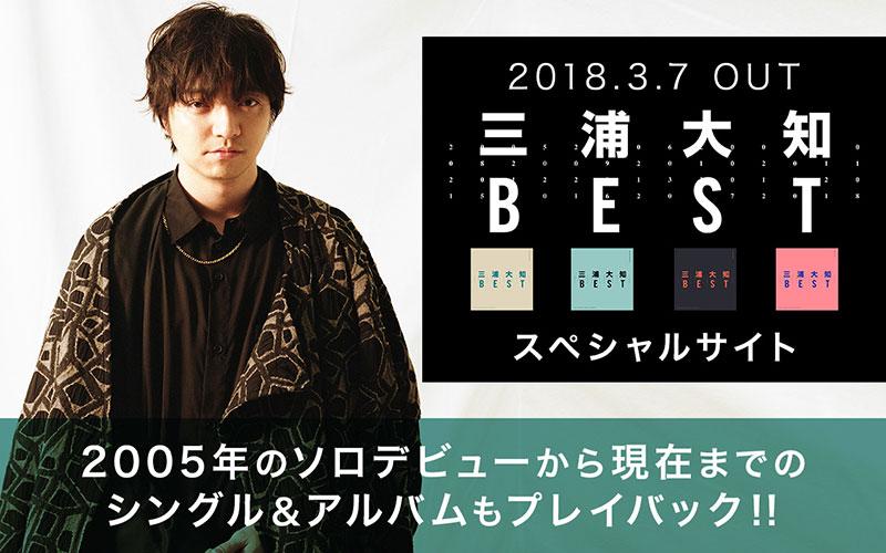 三浦大知『BEST』スペシャルサイト