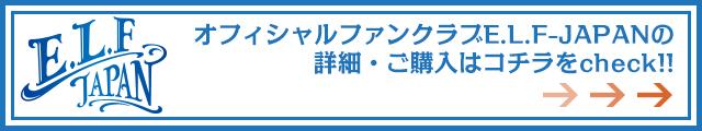 オフィシャルファンクラブE.L.F-JAPANの詳細・ご購入はコチラをcheck!!