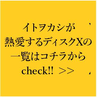 イトヲカシが熱愛するディスクXの一覧はコチラからcheck!!
