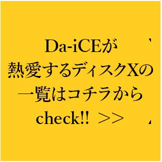Da-iCEが熱愛するディスクXの一覧はコチラからcheck!!
