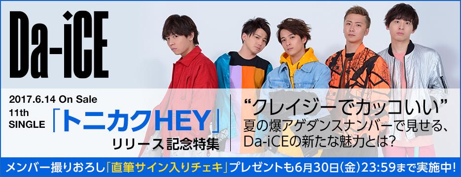 Da-iCE「トニカクHEY」リリース記念特集