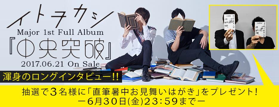 イトヲカシMajor 1st Full Album『中央突破』渾身のロングインタビュー!!