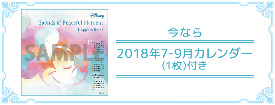今なら2018年7-9月カレンダー(1枚)付き