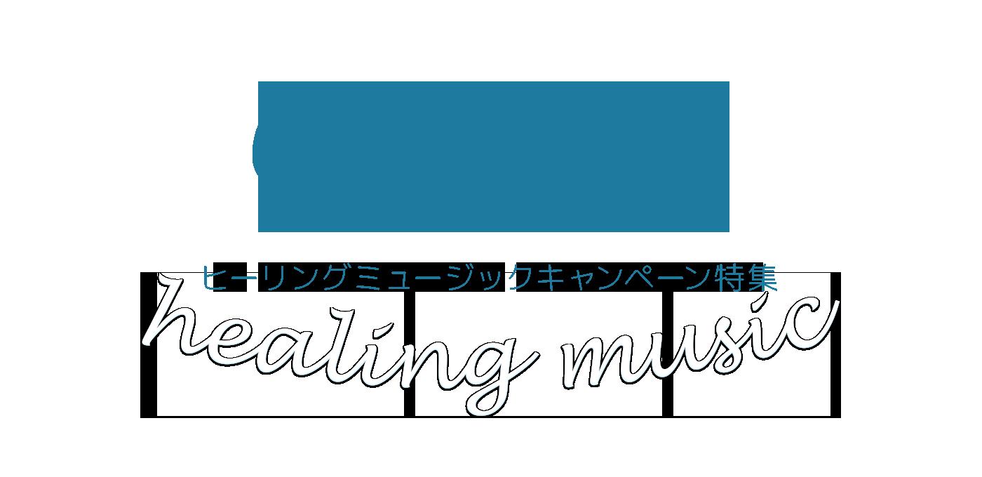 Walt Disney Records ヒーリングミュージックキャンペーン特集