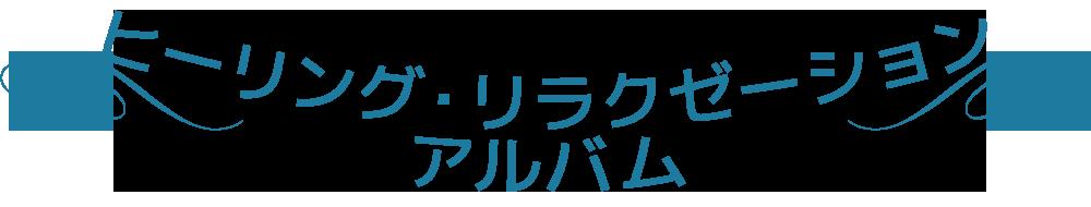 ヒーリング・リラクゼーションアルバム