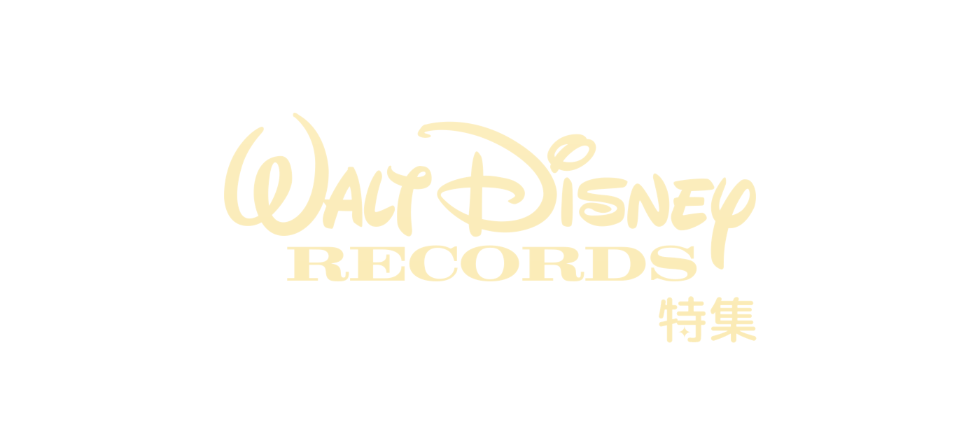 Walt Disney Records特集