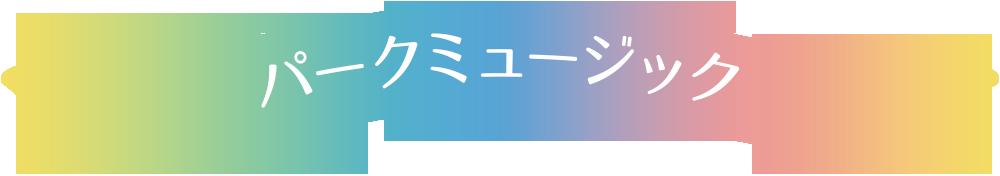東京ディズニーリゾート®35周年
