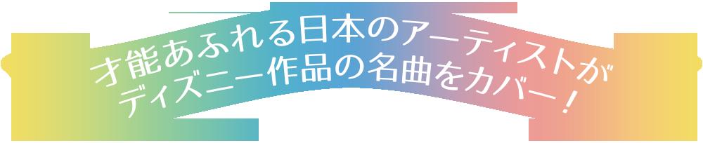 才能あふれる日本のアーティスト16組がディズニー作品の名曲をカバー!