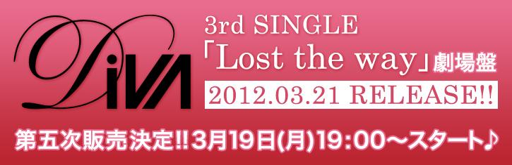DiVA 3rdシングル「Lost the way」劇場盤 第五次販売