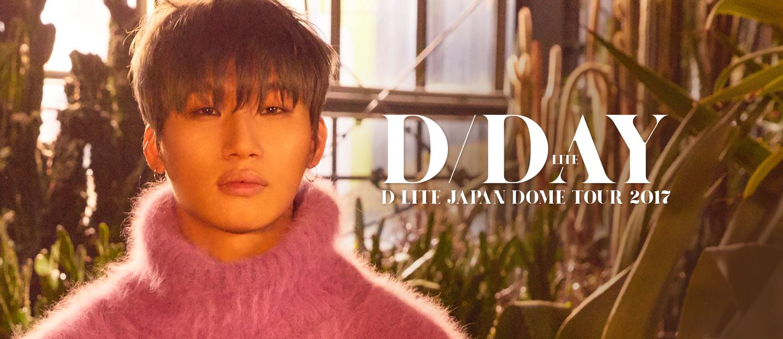 D-LITE JAPAN DOME TOUR 2017 D-DAY