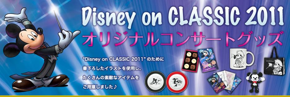"""Disney on CLASSIC 2011 オフィシャルグッズ """"Disney on CLASSIC 2011""""のために書下ろしたイラストを使用した、たくさんの素敵なアイテムをご用意しました♪"""