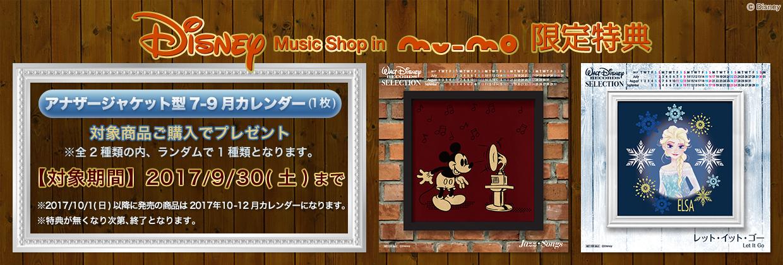Disney Music Shop in mu-mo