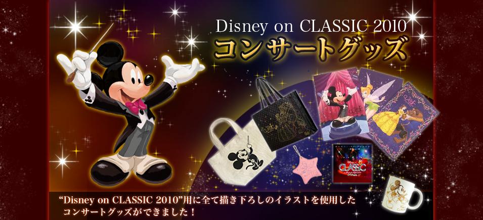 """Disney on CLASSIC 2010 コンサートグッズ """"Disney on Classic 2010""""用に全て描き下ろしのイラストを使用したコンサートグッズができました!"""
