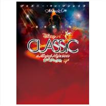 Disney on CLASSIC 2010 キービジュアル