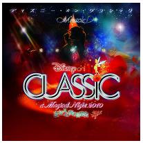 ディズニー・オン・クラシック まほうの夜の音楽会2010