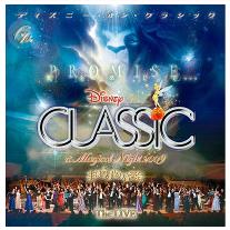 ディズニー・オン・クラシック まほうの夜の音楽会2009~ライブ