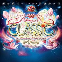 ディズニー・オン・クラシック~まほうの夜の音楽会 2012