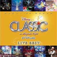 ディズニー・オン・クラシック~まほうの夜の音楽会 10周年記念ライブ・ベスト