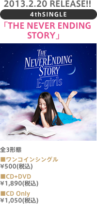 「THE NEVER ENDING STORY」