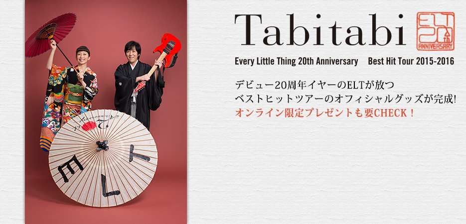 Every Little Thing 20th Anniversary Best Hit Tour 2015-2016グッズ特集