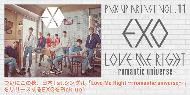 PICK UP ARTIST Vol.11 ついにこの秋、日本1st.シングル「Love Me Right ~romantic universe~」をリリースするEXOをPick up!