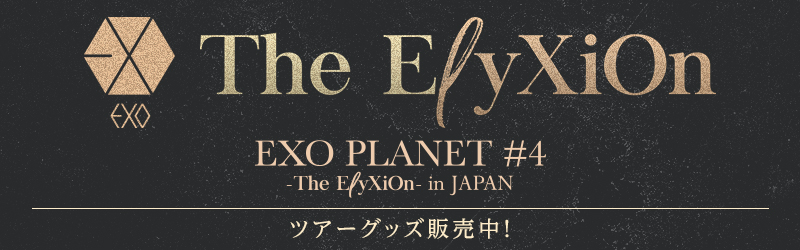 EXO PLANET #4 グッズ
