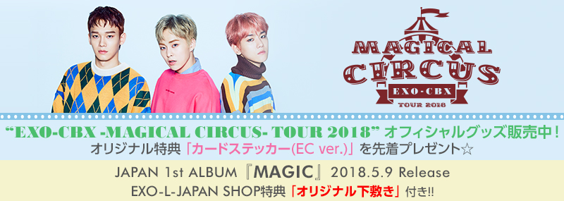 EXO-CBX -MAGICAL CIRCUS- TOUR 2018グッズ