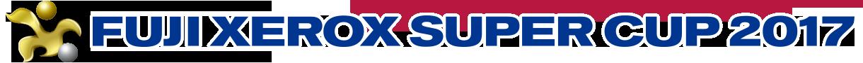 「FUJI XEROX SUPER CUP 2017