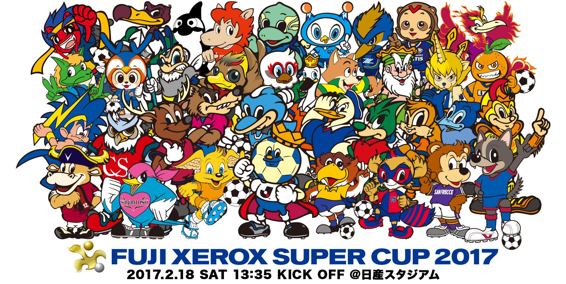 FUJI XEROX SUPER CUP 2017 OFFICIAL SHOP 頂上開幕。