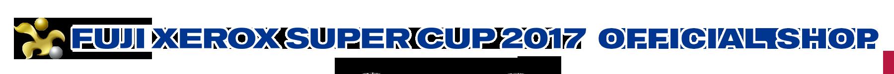FUJI XEROX SUPER CUP 2017 OFFICIAL SHOP