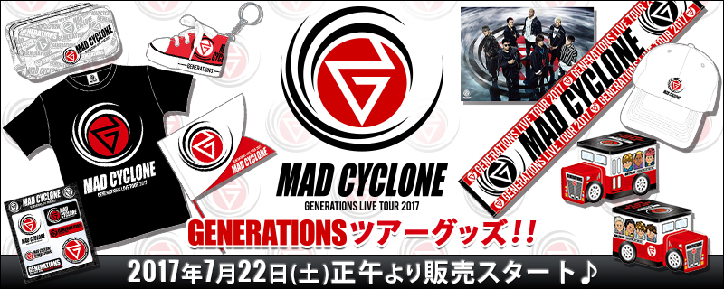 """GENERATIONS LIVE TOUR 2017 """"MAD CYCLOM""""グッズ"""
