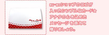 mu-moショップのロゴが 入ったシンプルなカード ☆ アナタの心を込めた メッセージを添えて 贈りましょう。