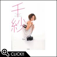 千紗STYLE BOOK