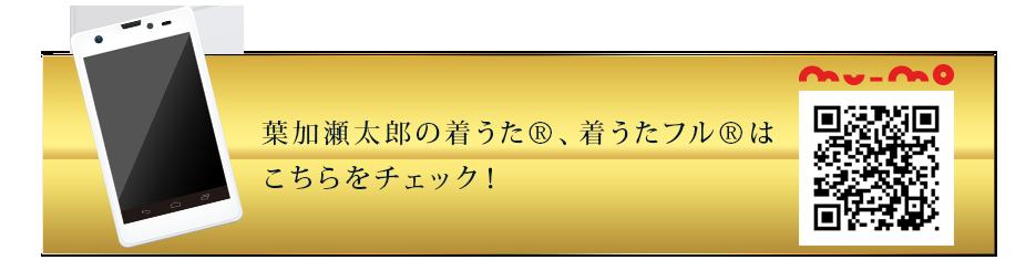 葉加瀬太郎 着うた(R)着うたフル(R)