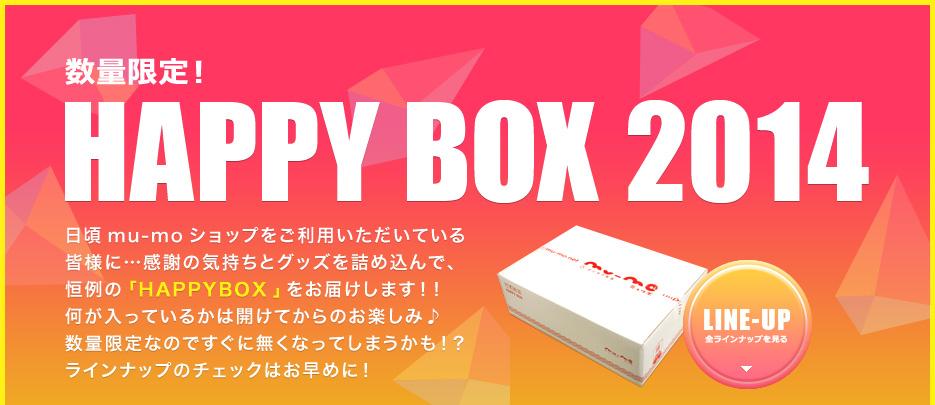 数量限定! HAPPY BOX 2014 日頃mu-moショップをご利用いただいている皆様に…感謝の気持ちとグッズを詰め込んで、恒例の「HAPPYBOX」をお届けします!!