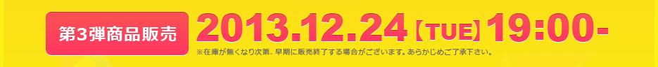 第3弾商品販売 2013.12.24 [TUE] 19:00-