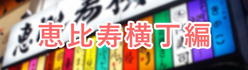 恵比寿横丁編