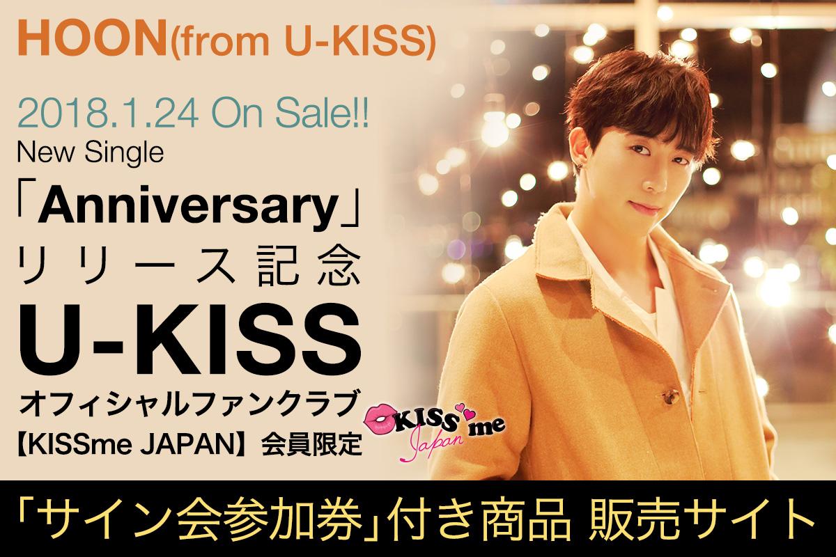 HOON(from U-KISS) New Single「Anniversary」リリース記念「サイン会参加券」付き商品 販売サイト