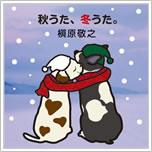 槇原敬之「冬がはじまるよ」