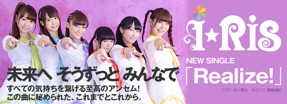 i☆Ris「Realize!」発売記念インタビュー!