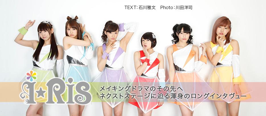 メイキングドラマのその先へ i☆Risのネクスト・ステージに迫る渾身のロングインタヴュー