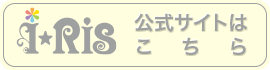 i☆Ris 公式サイト